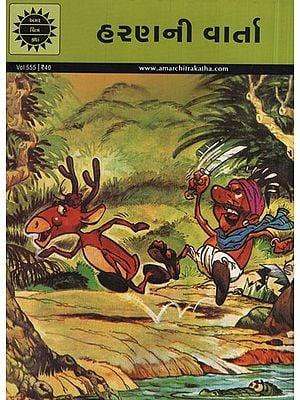 હરણની વાર્તા - Deer Stories In Gujarati (Comic)