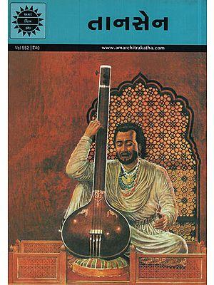 તાનસેન - Tansen in Gujarati (Comic)