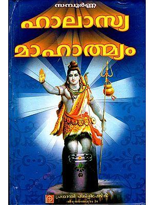 Halasya Mahatmyam with Prasanthi Commentary (MALAYALAM)