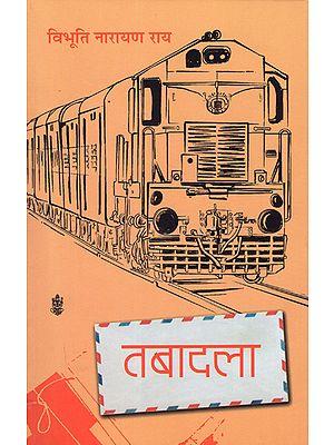 तबादला: Tabadla (A Novel by Vibhuti Narayan Roy)
