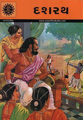 દશરથ - Dashrath in Gujarati (Comic)