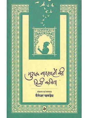 मुग़ल बादशाहों की हिंदी कविता: Hindi Poetry of Mughal Emperors