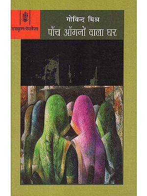 पाँच आँगनों वाला घर: Panch AAngono Wala Ghar (A Novel)