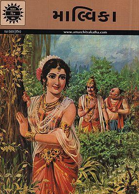 માલ્વિકા - Malavika in Gujarati (Comic)