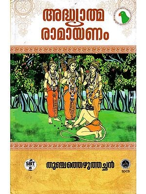 Adhyatma Ramayana (Malayalam)