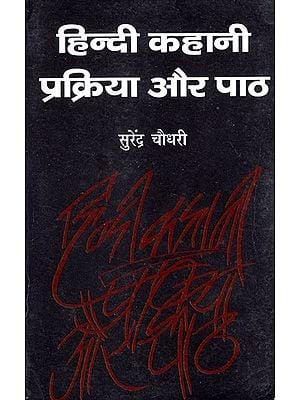 हिन्दी कहानी प्रक्रिया और पाठ: Hindi Stories Process and Text