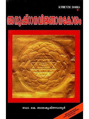 Anushthana Vijnana Kosh (Malayalam)