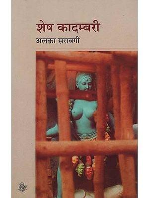 शेष कादंबरी: Shesh Kadambari (A Novel)