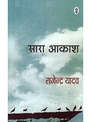 सारा आकाश: Sara Aakash (A Novel)