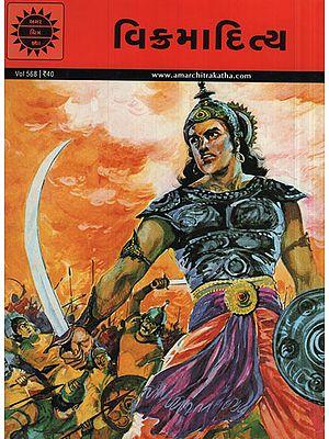 વિક્રમાદિત્ય - Vikramaditya in Gujarati (Comic)