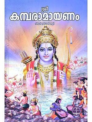Kamba Ramayana (Malayalam)
