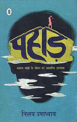 पहाड़: Pahad (A Novel by Nilay Upadhyay)