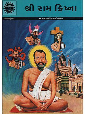 શ્રી રામ ક્રિષ્ના - Shri Ramkrishna in Gujarati (Comic)