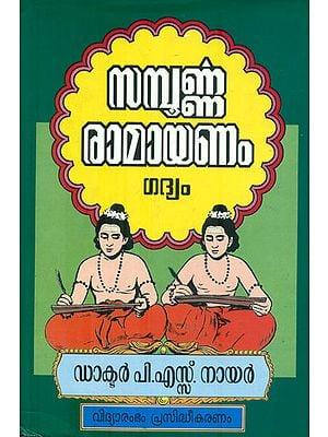 Sampoorna Ramayana (Malayalam)