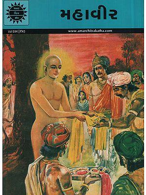 મહાવીર - Mahavir in Gujarati (Comic)