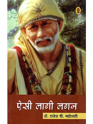 ऐसी लागी लगन: Experience In The Bhakti of Sai Baba