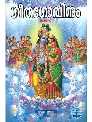 Gita Govindam (Malayalam)