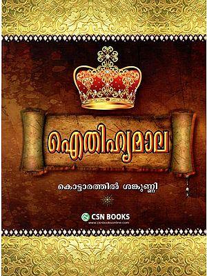Eithihya Mala (Malayalam)