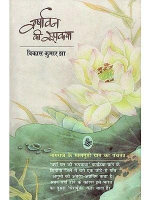 वर्षावन की रूपकथा: Varshavan ki RoopKatha - Nagraj Ke Maalgudi Gram ka Panchtantra (A Novel)