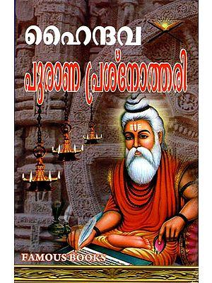 Hai Dhava Purana Prashnottari (Malayalam)