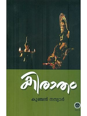 Kiratham (Malayalam)