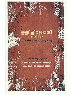 Unnichiruthevee Charitham-Pracheena Manipravala Champu (Malayalam)