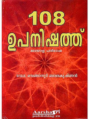 108 Upanishads (Malayalam)
