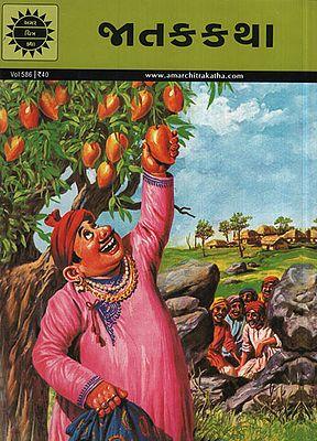 જાતક કથા -  Jatak Katha in Gujarati (Comic)