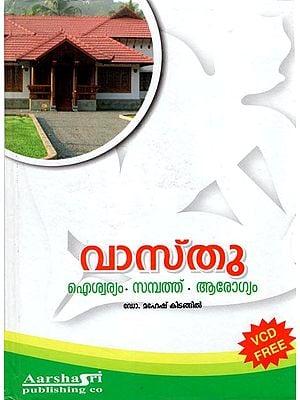Vastu Aiswaryam Sambathu Arogyam - With CD Inside (Malayalam)