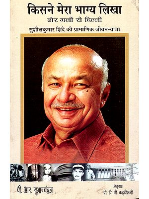 किसने मेरा भाग्य लिखा: Authorised Biography of Sushil Kumar Shnide