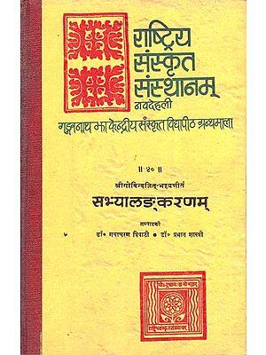 सभ्यालङ्करणम्: Sabhyalankaranam (An Old and Rare Book)
