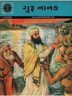 ગુરુ નાનક - Guru Nanak in Gujarati (Comic)