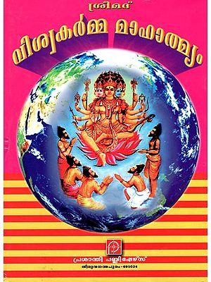 Shri Vishvakarma Mahathmyam (Malayalam)
