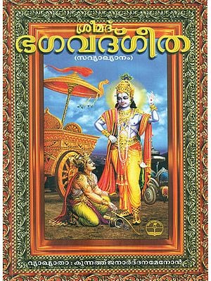 Srimad Bhagwat Gita - with Explanation (Malayalam)