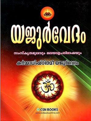 Yajurveda (Malayalam)