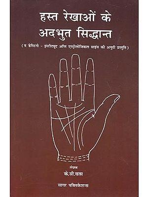 हस्त रेखाओं के अदभुद सिद्धान्त: Amazing Principles of Palmistry