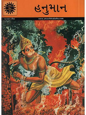 હનુમાન - Hanuman in Gujarati (Comic)