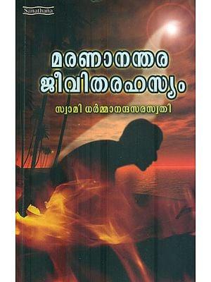 Maranananthara Jeevitha Rahasyam (Malayalam)