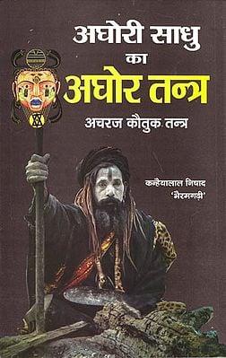 अघोरी साधु का अघोर तन्त्र: Aghor Tantra of Aghori Sadhu