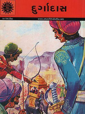 દુર્ગાદાસ - Durgadas in Gujarati (Comic)