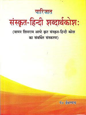 संस्कृत-हिन्दी-शब्दर्थकोषः : A Sanskrit and Hindi Dictionary