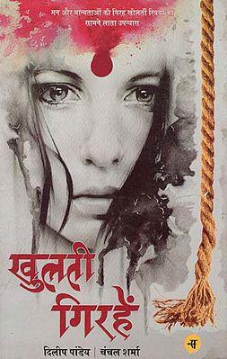 खुलती गिरहें: Khulti Girhein (A Novel)