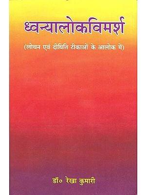 ध्वन्यालोकविमर्श: Dhvanyaloka Vimarsha