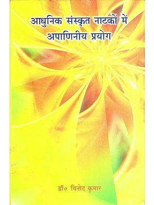 आधुनिक संस्कृत नाटकों में अपाणिनीय प्रयोग: Non-Paninian Use in Modern Sanskrit