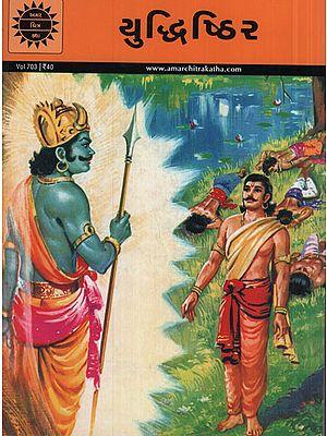 યુદ્ધિષ્ઠિર - Tales Of Yudhisthira in Gujarati (Comic)