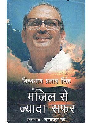मंजिल से ज्यादा सफर: Manjil Se Jyada Safar (Autobiography of V P Singh)