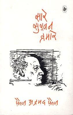 सारे सुख़न हमारे: Compute Poems of Faiz Ahmad Faiz