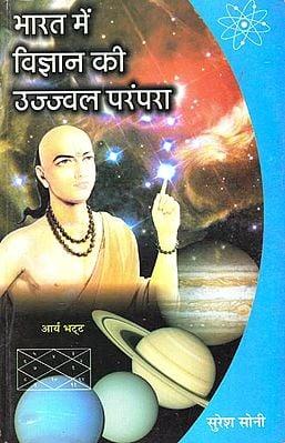 भारत में विज्ञान की उज्ज्वल परंपरा: Bright Tradition of Science in India