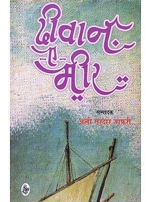 दीवान ए मीर: Deevan-E-Meer (Sahyari)