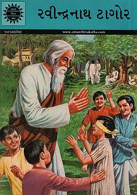 રવિન્દરનાથ  ટાગોર - Ravindra Nath Tagore in Gujarati (Comic)